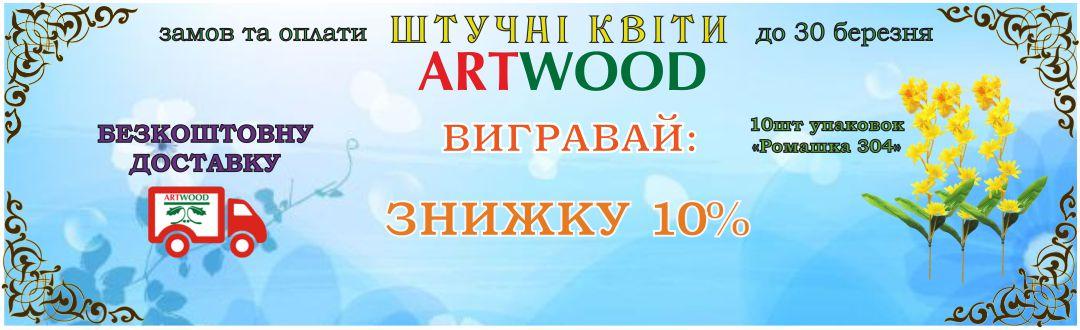 skidka_ukr_line.jpg